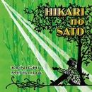 HIKARI no SATO/光田健一