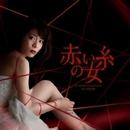 赤い糸の女 オリジナルサウンドトラック/村松崇継