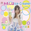 わたしはIce-Creamer/小川未菜