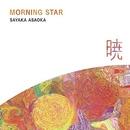 Morning Star ~暁~/朝岡さやか