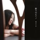 眠りのピアノ/川上ミネ
