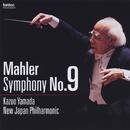 マーラー 交響曲 第9番 [Disc 1]/新日本フィルハーモニー交響楽団