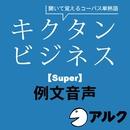 キクタン ビジネス【Super】例文音声 (アルク/ビジネス英語/オーディオブック版)/Alc Press,Inc,