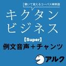 キクタン ビジネス【Super】例文+チャンツ音声 (アルク/ビジネス英語/オーディオブック版)/Alc Press,Inc,