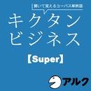 キクタン ビジネス【Super】(アルク/ビジネス英語/オーディオブック版)/Alc Press,Inc,