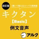 改訂版 キクタン 【Basic】 4000 例文音声 (アルク/オーディオブック版)/Alc Press,Inc,