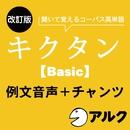 改訂版 キクタン 【Basic】 4000 例文+チャンツ音声 (アルク/オーディオブック版)/Alc Press,Inc,