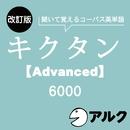改訂版 キクタン 【Advanced】 6000 チャンツ音声 (アルク/オーディオブック版)/Alc Press,Inc,