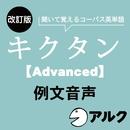 改訂版 キクタン 【Advanced】 6000 例文音声 (アルク/オーディオブック版)/Alc Press,Inc,