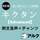 改訂版 キクタン 【Advanced】 6000 例文+チャンツ音声 (アルク/オーディオブック版)/Alc Press,Inc,
