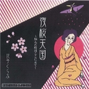 夜桜天国/花子くらぶ & シマザキ温 & Mr.M