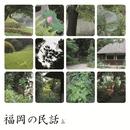 福岡の民話/日本の民話