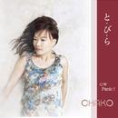 と・び・ら/CHAKO