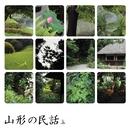 山形の民話/日本の民話