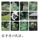 岩手の民話/日本の民話