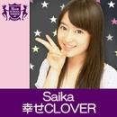 幸せCLOVER(HIGHSCHOOLSINGER.JP)/Saika