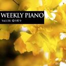 Vol.136 愛の祈り/Weekly Piano
