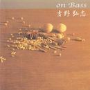 On Bass/吉野弘志