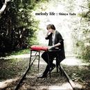 melody life/タダシンヤ