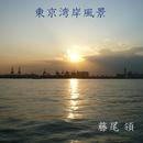 東京湾岸風景/藤尾領