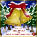 BELL SOUND for J-POP WINTER SONGS Vol.2/西脇睦宏(エンジェリック・オルゴール)