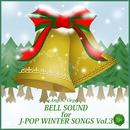 BELL SOUND for J-POP WINTER SONGS Vol.3/西脇睦宏(エンジェリック・オルゴール)