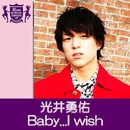 Baby...I wish(HIGHSCHOOLSINGER.JP)/光井勇佑