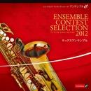 ENSEMBLE CONTEST SELECTION 2012 (サックスアンサンブル)/KEMO SABE Saxophone Quartet