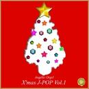 オルゴール J-POP クリスマス Vol.1/西脇睦宏(エンジェリック・オルゴール)