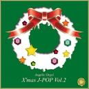 オルゴール J-POP クリスマス Vol.2/西脇睦宏(エンジェリック・オルゴール)