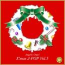 オルゴール J-POP クリスマス Vol.5/西脇睦宏(エンジェリック・オルゴール)