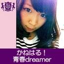 青春dreamer(HIGHSCHOOLSINGER.JP)/かねはる!