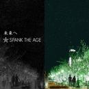 未来へ/SPANK THE AGE