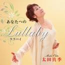 あなたへのLullaby/太田真季