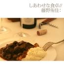 しあわせな食卓/藤野侑佳