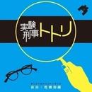 NHK 土曜ドラマスペシャル「実験刑事トトリ」オリジナルサウンドトラック/佐橋俊彦