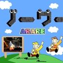 ノーワー/ARARE