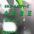小田和正 オルゴールメロディーズ MUSIC BOX1/天使のオルゴール