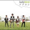 ladybird/ナナホシ
