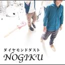 ダイヤモンドダスト/NOGIKU