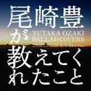 尾崎豊が教えてくれたこと~YUTAKA OZAKI BALLAD COVERS~/Infinix & Voices