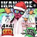 IKANAIDE... -e-mura XXX'mas remiXXX- feat. AYA/4×4 from 笑連隊