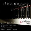 洋楽名曲カバーミニアルバム ピアノバージョン/イマジニアトラックス