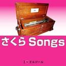 さくら Songs オルゴールサウンド/◆ オルゴール J-POP ◆