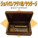 ジョバイロ / アゲハ蝶 / サウダージ ◆ オルゴール作品集/◆ オルゴール J-POP ◆