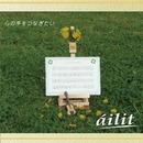 心の手をつなぎたい/AILIT