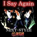 I say again/ネクスタ~NEXT STYLE~