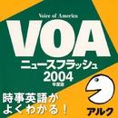 VOAニュースフラッシュ2004年度版 (アルク)/アルク