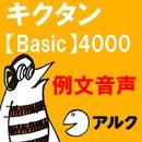 キクタン Basic 4000 例文音声 【アルク/旧版(2005年8月発行)に対応】/アルク