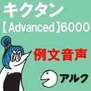 キクタン Advanced 6000 例文音声 【アルク/旧版(2006年3月発行)に対応】/アルク